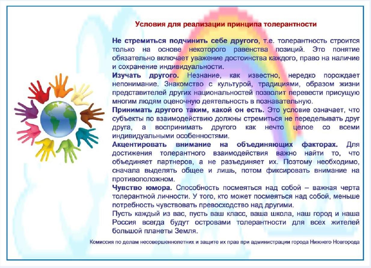 Положение о конкурсе плакатов по толерантности